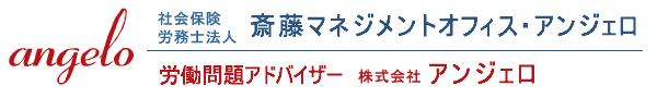 社労士法人 斎藤マネジメントオフィス・アンジェロ